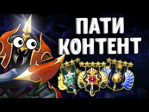 ПАТИ КОНТЕНТ - NYX ASSASSIN DOTA 2