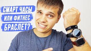 Смарт часы или фитнес браслет? Какие виды и зачем они нужны? | Сравнение