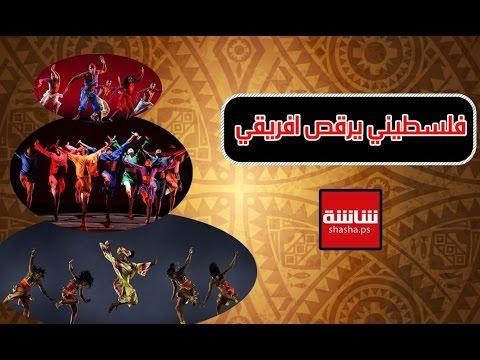 فلسطيني يرقص افريقي | Shasha News thumbnail
