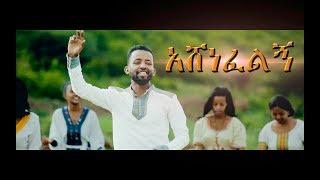 "Mitiku Abera ""Ashenefelign""  New Amharic Protestant MEzmur 2018(Official Video)"