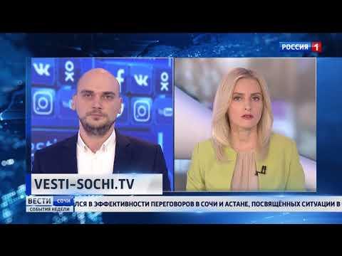 Новости сайта «Вести Сочи» 08.01.2018