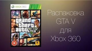Распаковка GTA 5 для Xbox 360 (FAIL в конце)