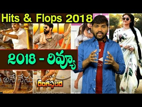 2018 Telugu Movies Reviews | Hit and Flop Movies List | Tollywood | i5 Network