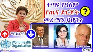 ቀጣዩ የዓለም የጤና ድርጅት መሪ ማን ይሆን? Who will be the next leader of the World Health Organization? - VOA