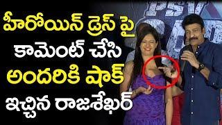Rajasekhar Funny Comments On Heroin Dress || Rajasekhar Speech at Garuda Vega Movie Teaser Launch