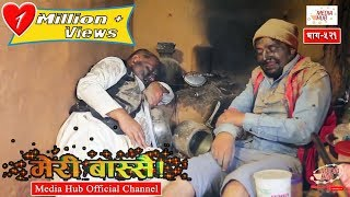 Download Meri Bassai New Episode-521, 24-October-2017, By Media Hub Official Channel 3Gp Mp4