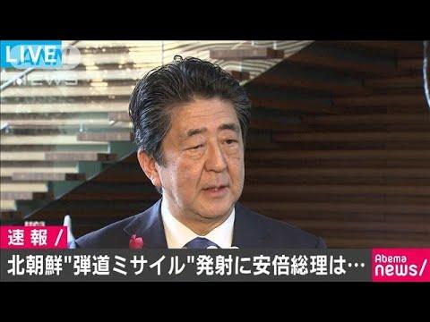 """北朝鮮""""弾道ミサイル""""発射 安倍総理がコメント/日本のEEZ内にミサイル落下 北朝鮮がSLBM発射か/香港 警察はま…他"""