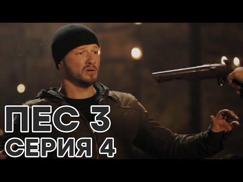 Сериал ПЕС - все серии - 3 сезон - 4 серия - смотреть онлайн