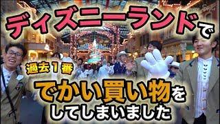 でかい買い物をしてしまいました! / 東京ディズニーランド