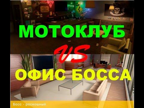 GTA Online - МОТОКЛУБ или ОФИС босса - что Удобнее - сравнение