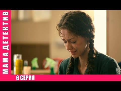 Сериал ГОДА! - Мама детектив 6 СЕРИЯ Русские мелодрамы, Русские детективы 2017