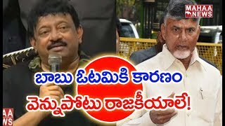 Ram Gopal Varma Sensational Comments On Chandrababu Defeat In AP Elections