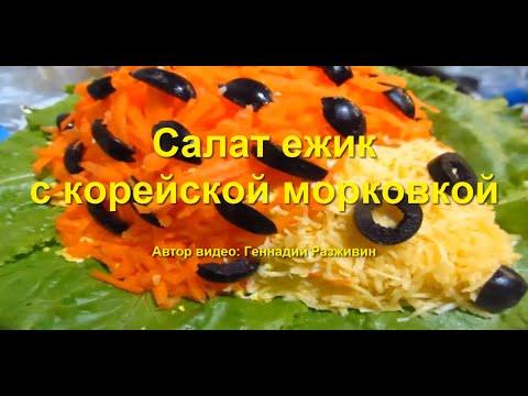 Салаты с корейской морковью рецепт пошагово