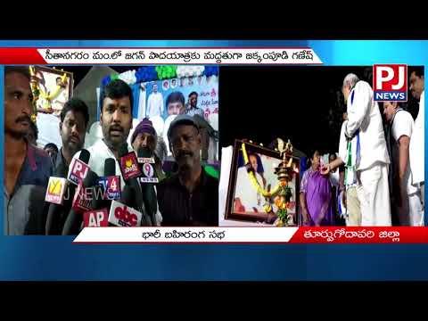 YSRCP Party BahirangaSabha | Sitanagaram | Easrgodawari || PJ NEWS