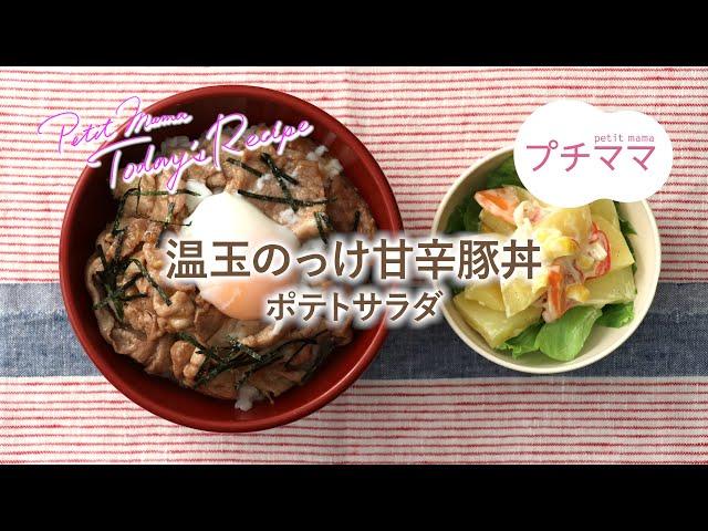 温玉のっけ甘辛豚丼(ビストロ)