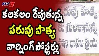 కలకలం రేపుతున్న పరువు హత్య వార్నింగ్ పోస్టర్లు..! | Honor Killing Warning Posters