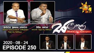 Hiru TV Salakuna | Vijitha Herath | Susantha Perera | EP 250 | 2020-08-24