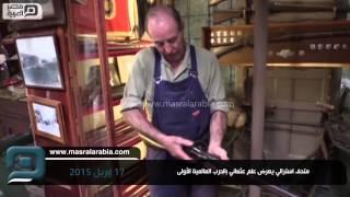 مصر العربية |  متحف استرالي يعرض علم عثماني بالحرب العالمية الأولى