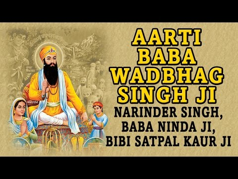 Aarti Baba Wadbhag Singh Ji - Aarti Baba Wadhbhag Singh Ji video