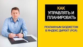 Как Планировать и Управлять Рекламным Бюджетом в Яндекс Директ РСЯ || Реклама РСЯ Яндекс