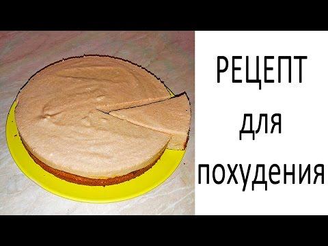Рецепт для похудения. Торт-суфле без сахара, на основе яблок.