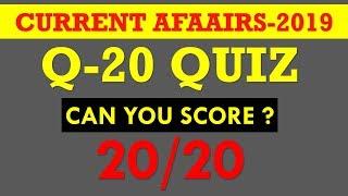 CAN YOU SCORE 20/20 #CurrentAffairs #Quiz01 #sscCgl #ntpc #bank