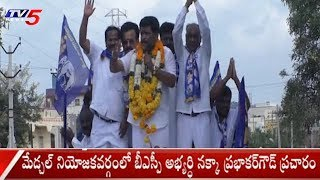 BSP Leader Nakka Prabhakar Goud Election Campaign At Medchal | TelanganaElections2018