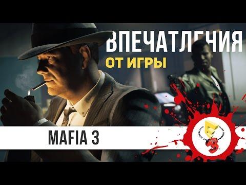 Mafia 3: совсем другая игра под старым названием