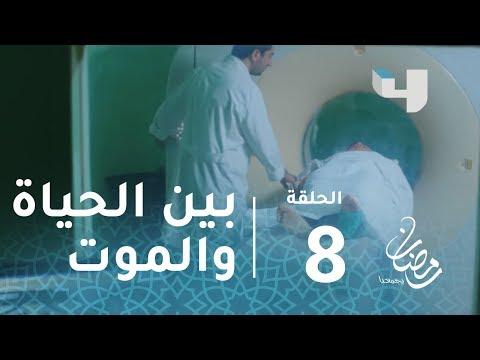 مسلسل طريق –حلقة8- عبير بين الحياة والموت thumbnail