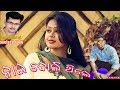 Nai boli thile santanu sahu sambalpuri song super hit koshli old odia love album