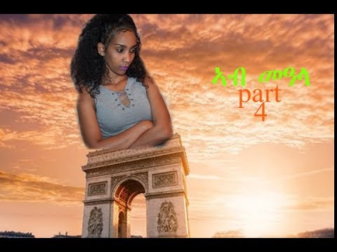 NEW Eritrean Film, ( ኣብ መዓላ) ab mealla, part 4 thumbnail