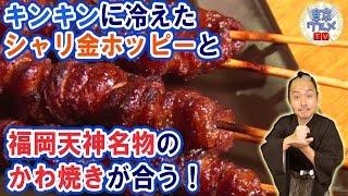 中野 - コラーゲンたっぷり!「かわ焼き」「シャリ金ホッピー」を味わえる話題店!! (1/3)