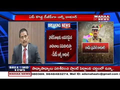 RP Thakur Takes Charge As A.P DGP | Mahaa News