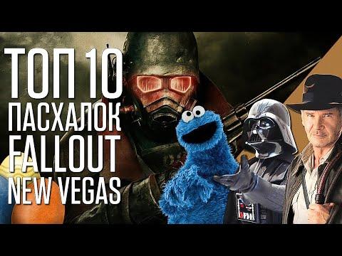 ТОП 10 Пасхалок Fallout New Vegas