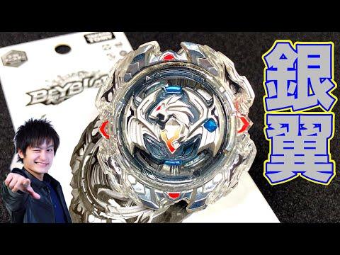 【イベント限定】B-00 リヴァイブフェニックス.10.Fr 銀翼Ver.【ベイブレードバースト超ゼツ】