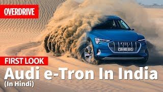 Audi e-tron in India | First Look in Hindi | OVERDRIVE