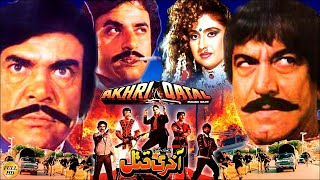 AKHARI QATAL - SULTAN RAHI, ANJUMAN, MUSTAFA QURESHI - OFFICIAL FULL MOVIE