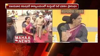 New Complaint Cell opens at Vijayawada Commissioner Office | Secretary AnuRadha