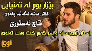 Ozhin Nawzad (Jar Jara) Danishtni Dabani Aqid Sardar - Track 1 - ARO