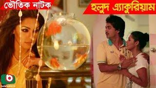 Bangla  Natok   Holud Aquarium   Nusrat Imrose Tisha, Shamol Mawla
