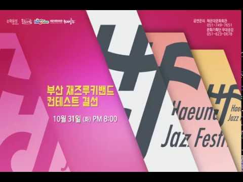 제4회 해운대재페스티벌 소개 영상
