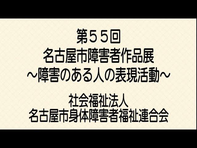①オープニング(総括)第55回 名古屋市障害者作品展 ~障害のある人の表現活動~ 1/12の動画のサムネイル