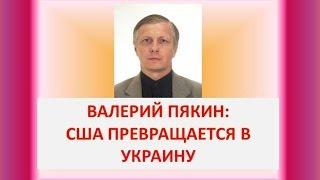 США превращаются в Украину - Валерий Пякин