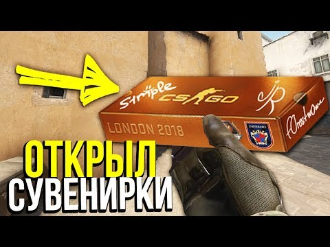 ВЫБИЛ СКИНЫ ИЗ НОВОГО СУВЕНИРНОГО НАБОРА  - НАБОРЫ FACEIT MAJOR LONDON 2018