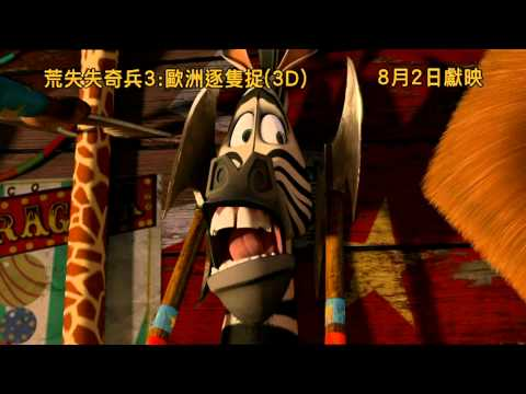 3D 荒失失奇兵3:歐洲逐隻捉 (粵語版) (Madagascar 3: Europe's Most Wanted)電影預告