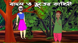 JADUGOR PETNI VHOOT | BANGLA CARTOON | BENGALI FAIRY TALES | BD CARTOON STORY