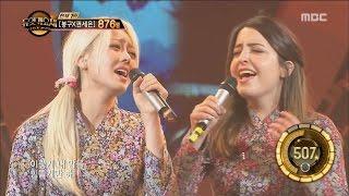 [Duet song festival] 듀엣가요제 - Kim boa & Jose Maria, 'But I'm Sorry' 20161209