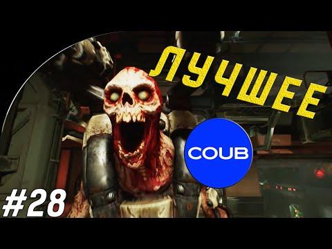 Лучшие Игровые Приколы в Coub #28 Gamer