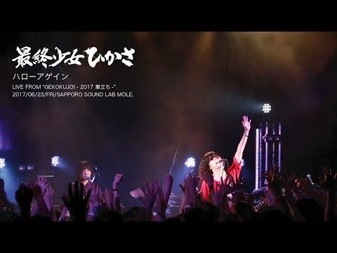 最終少女ひかさ「ハローアゲイン」 全国ツアー「GEKOKUJO! -2017 巣立ち-」2017年6月23日(金)札幌 Sound Lab moleより