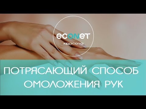Способ омоложения рук